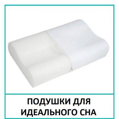 Распродажа Текстиля! Всего 3 дня! Крупные Скидки! До - 90%🔥 — Качественные Подушки. Для идеального сна! — Подушки и чехлы для подушек