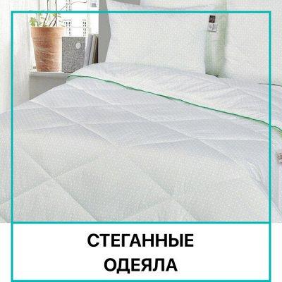 Распродажа Текстиля! Всего 3 дня! Крупные Скидки! До - 90%🔥 — Качественные Стеганные Одеяла из Иваново! — Одеяла