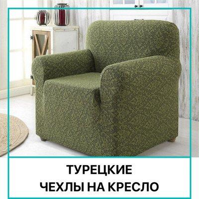Распродажа Текстиля! Всего 3 дня! Крупные Скидки! До - 90%🔥 — Качественные Турецкие Чехлы для Кресел — Чехлы для мебели