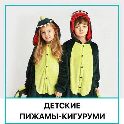 Распродажа Текстиля! Всего 3 дня! Крупные Скидки! До - 90%🔥 — Кигуруми и пижамы для детей — Одежда для дома
