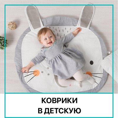 Распродажа Текстиля! Всего 3 дня! Крупные Скидки! До - 90%🔥 — Ковры для детской — Игрушки и игры