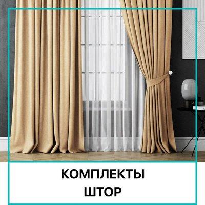 Распродажа Текстиля! Всего 3 дня! Крупные Скидки! До - 90%🔥 — Комплекты Тюль + Портьеры для спальни и гостиной — Шторы