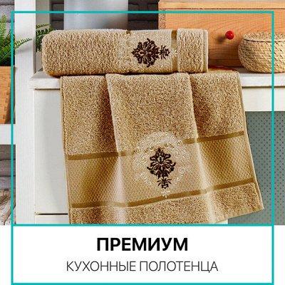 Распродажа Текстиля! Всего 3 дня! Крупные Скидки! До - 90%🔥 — Кухонные Полотенца Высшего Качества — Кухонные полотенца