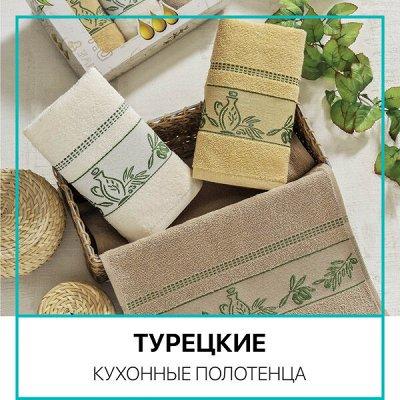 Распродажа Текстиля! Всего 3 дня! Крупные Скидки! До - 90%🔥 — Легендарные Турецкие Кухонные Полотенца — Кухонные полотенца