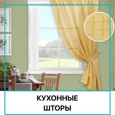 Распродажа Текстиля! Всего 3 дня! Крупные Скидки! До - 90%🔥 — Легкие шторы для кухни — Шторы, тюль и жалюзи