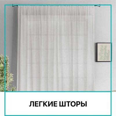 Распродажа Текстиля! Всего 3 дня! Крупные Скидки! До - 90%🔥 — Легкие шторы для спальни и гостиной — Шторы, тюль и жалюзи