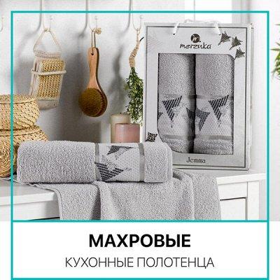 Распродажа Текстиля! Всего 3 дня! Крупные Скидки! До - 90%🔥 — Махровые Кухонные Полотенца — Кухонные полотенца