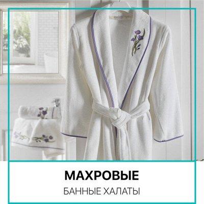 Распродажа Текстиля! Всего 3 дня! Крупные Скидки! До - 90%🔥 — Махровые банные халаты! — Одежда для дома