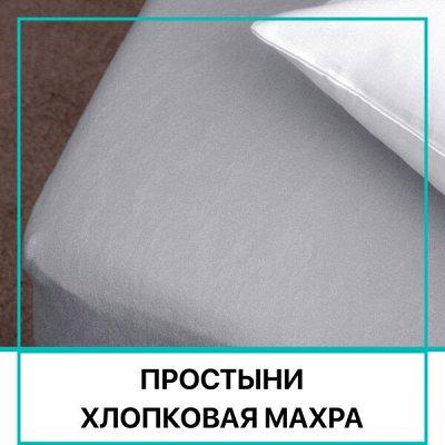 Распродажа Текстиля! Всего 3 дня! Крупные Скидки! До - 90%🔥 — Махровые простыни. Уют и практичность — Постельное белье