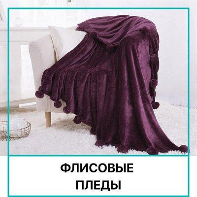 Распродажа Текстиля! Всего 3 дня! Крупные Скидки! До - 90%🔥 — Милые Флисовые Пледы-Покрывала — Пледы и покрывала