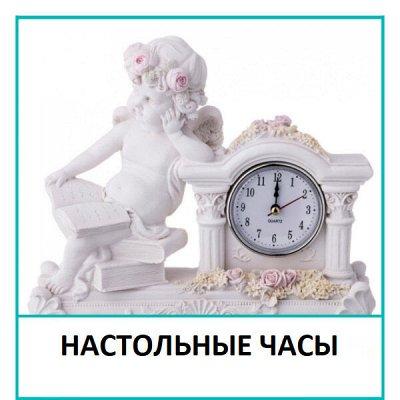 Распродажа Текстиля! Всего 3 дня! Крупные Скидки! До - 90%🔥 — Настольные часы — Интерьер и декор