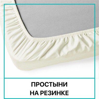 Распродажа Текстиля! Всего 3 дня! Крупные Скидки! До - 90%🔥 — Недорогие простыни на резинке из Иваново! — Постельное белье
