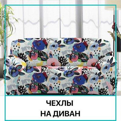 Распродажа Текстиля! Всего 3 дня! Крупные Скидки! До - 90%🔥 — Недорогие чехлы для дивана — Чехлы для диванов