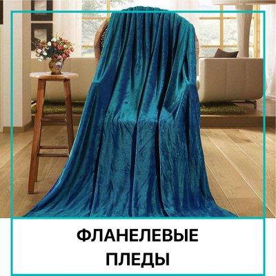 Распродажа Текстиля! Всего 3 дня! Крупные Скидки! До - 90%🔥 — Нежные Фланелевые Пледы — Пледы и покрывала