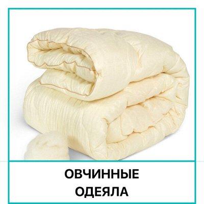 Распродажа Текстиля! Всего 3 дня! Крупные Скидки! До - 90%🔥 — Овечьи Одеяла. Здоровое Тепло — Одеяла