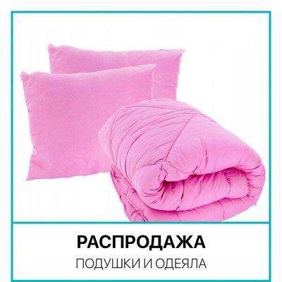 Распродажа Текстиля! Всего 3 дня! Крупные Скидки! До - 90%🔥 — Одеяла и подушки по сказочным ценам! — Подушки и чехлы для подушек