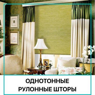 Распродажа Текстиля! Всего 3 дня! Крупные Скидки! До - 90%🔥 — Однотонные рулонные шторы — Шторы, тюль и жалюзи