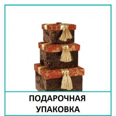 Распродажа Текстиля! Всего 3 дня! Крупные Скидки! До - 90%🔥 — Подарочная упаковка — Подарочная упаковка