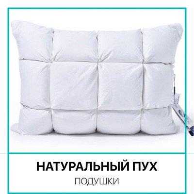 Распродажа Текстиля! Всего 3 дня! Крупные Скидки! До - 90%🔥 — Подушки Комфортные Пуховые — Подушки и чехлы для подушек