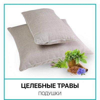 Распродажа Текстиля! Всего 3 дня! Крупные Скидки! До - 90%🔥 — Подушки антистресс — Подушки и чехлы для подушек