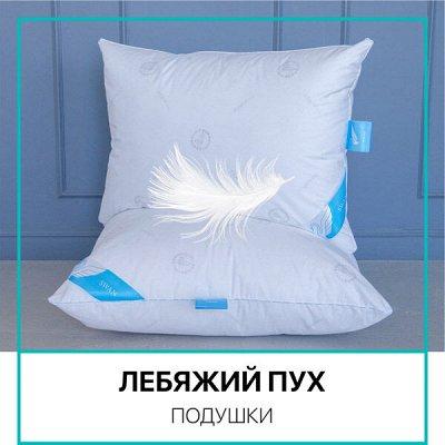 Распродажа Текстиля! Всего 3 дня! Крупные Скидки! До - 90%🔥 — Подушки с Лебяжьим Пухом — Подушки и чехлы для подушек