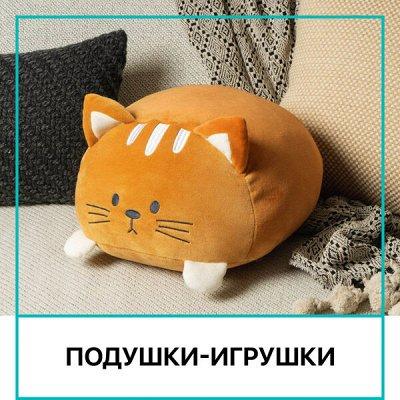 Распродажа Текстиля! Всего 3 дня! Крупные Скидки! До - 90%🔥 — Подушки-игрушки — Декоративные подушки