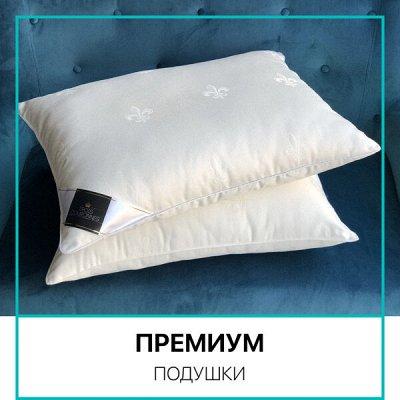 Распродажа Текстиля! Всего 3 дня! Крупные Скидки! До - 90%🔥 — Подушки. Элитные Модели! — Подушки и чехлы для подушек