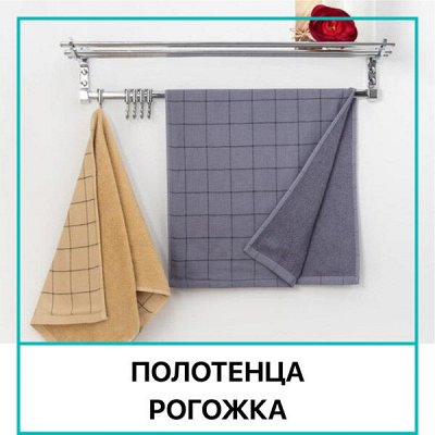 Распродажа Текстиля! Всего 3 дня! Крупные Скидки! До - 90%🔥 — Полотенца из рогожки! Проверенные временем! — Полотенца