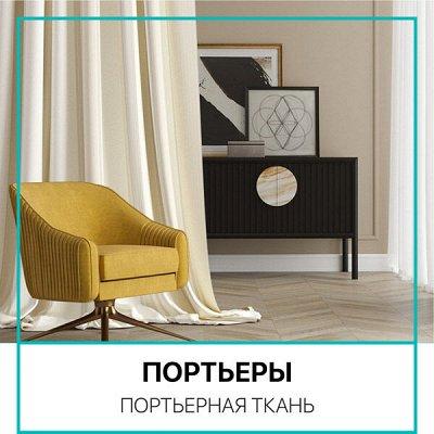 Распродажа Текстиля! Всего 3 дня! Крупные Скидки! До - 90%🔥 — Портьеры из портьерной ткани для спальни и гостиной — Шторы