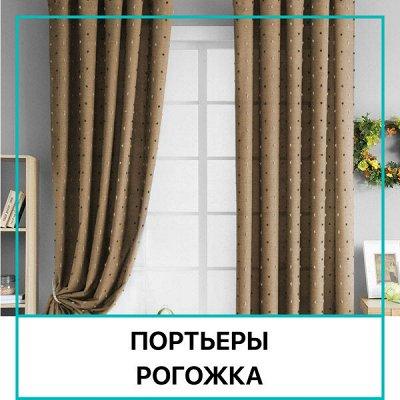 Распродажа Текстиля! Всего 3 дня! Крупные Скидки! До - 90%🔥 — Портьеры из рогожки для спальни и гостиной — Шторы