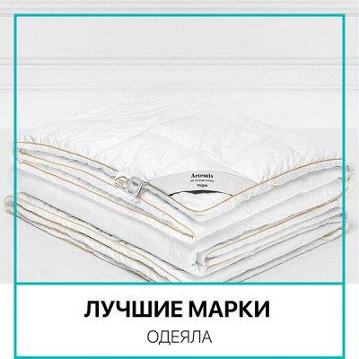 Распродажа Текстиля! Всего 3 дня! Крупные Скидки! До - 90%🔥 — Признанные марки Одеял — Одеяла
