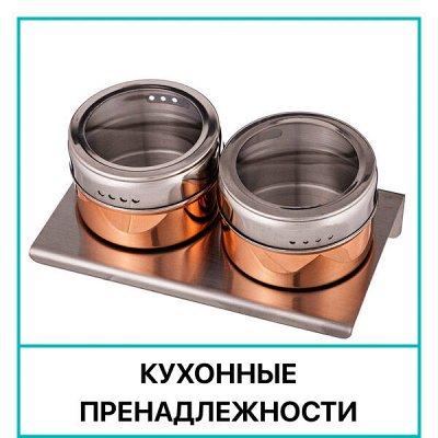 Праздничная Распродажа Домашнего Текстиля! Скидки до - 79% 🔥 — Принадлежности для кухни из керамики и металла — Кухня