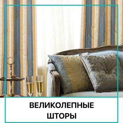 Праздничная Распродажа Домашнего Текстиля! Скидки до - 79% 🔥 — Роскошные Шторы — Шторы, тюль и жалюзи