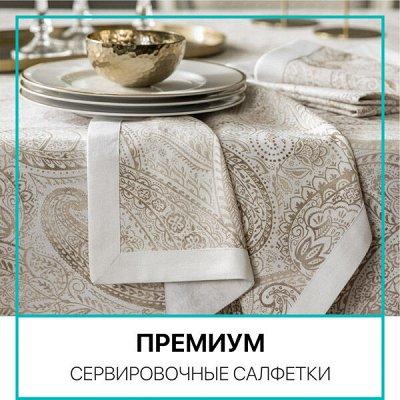 Распродажа Текстиля! Всего 3 дня! Крупные Скидки! До - 90%🔥 — Салфетки для Сервировки Высочайшего Качества! — Салфетки для сервировки