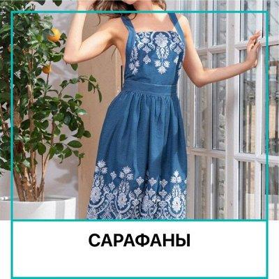 Праздничная Распродажа Домашнего Текстиля! Скидки до - 79% 🔥 — Сарафаны — Одежда