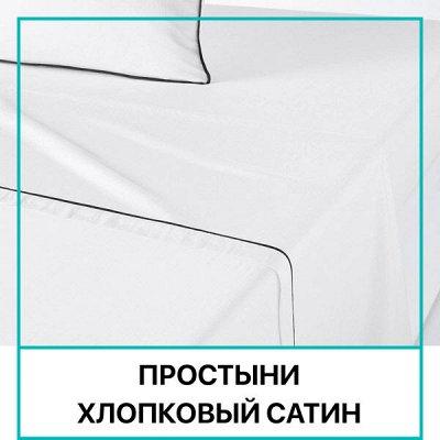 Распродажа Текстиля! Всего 3 дня! Крупные Скидки! До - 90%🔥 — Сатиновые Простыни. Лучший материал для сна — Постельное белье