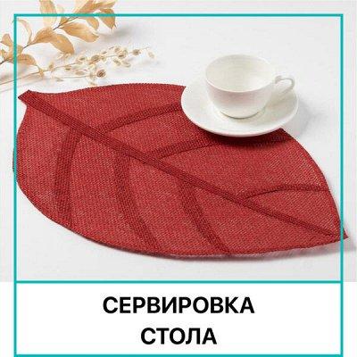 Праздничная Распродажа Домашнего Текстиля! Скидки до - 79% 🔥 — Сервировка праздничного стола — Посуда
