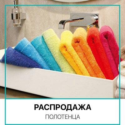 Распродажа Текстиля! Всего 3 дня! Крупные Скидки! До - 90%🔥 — Сказочная цена на полотенца! — Полотенца