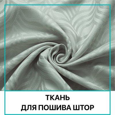 Праздничная Распродажа Домашнего Текстиля! Скидки до - 79% 🔥 — Ткани для штор — Ткани