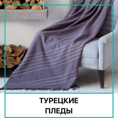 Распродажа Текстиля! Всего 3 дня! Крупные Скидки! До - 90%🔥 — Турецкие пледы — Пледы и покрывала