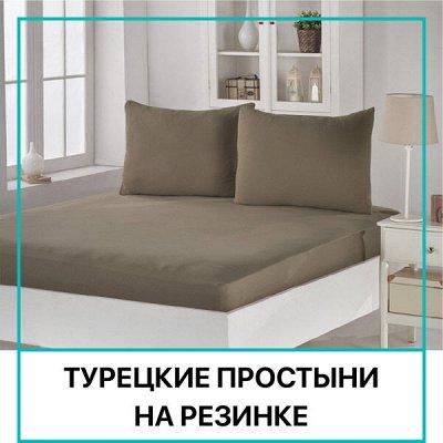 Распродажа Текстиля! Всего 3 дня! Крупные Скидки! До - 90%🔥 — Турецкие простыни на резинке — Простыни на резинке