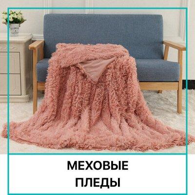 Распродажа Текстиля! Всего 3 дня! Крупные Скидки! До - 90%🔥 — Уютные меховые пледы — Пледы и покрывала