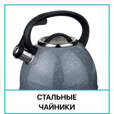 Праздничная Распродажа Домашнего Текстиля! Скидки до - 79% 🔥 — Чайники — Посуда для чая и кофе