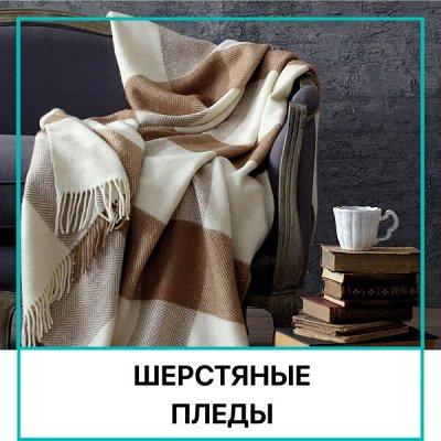 Распродажа Текстиля! Всего 3 дня! Крупные Скидки! До - 90%🔥 — Шерстяные Каминные Пледы — Пледы и покрывала