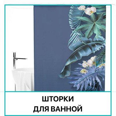 Распродажа Текстиля! Всего 3 дня! Крупные Скидки! До - 90%🔥 — Шторы для ванной — Шторы