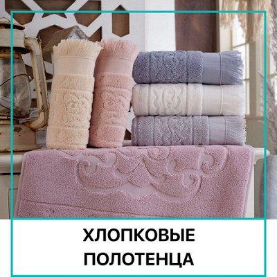 Распродажа Текстиля! Всего 3 дня! Крупные Скидки! До - 90%🔥 — ЭКСКЛЮЗИВНО! Датские и Шотландские полотенца! — Полотенца