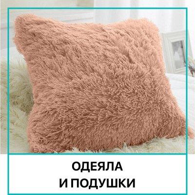 Распродажа Текстиля! Всего 3 дня! Крупные Скидки! До - 90%🔥 — ЭКСКЛЮЗИВНО! Одеяла и подушки! — Подушки и чехлы для подушек
