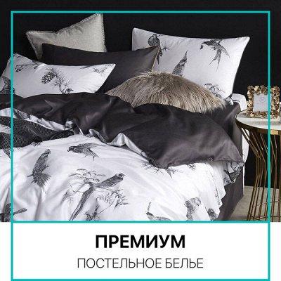 Распродажа Текстиля! Всего 3 дня! Крупные Скидки! До - 90%🔥 — ЭКСКЛЮЗИВНОЕ постельное бельё! — Постельное белье