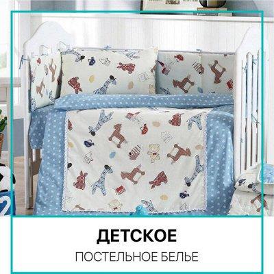 Распродажа Текстиля! Всего 3 дня! Крупные Скидки! До - 90%🔥 — Ясельные детские комплекты с любимыми героями — Детская