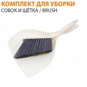 Комплект для уборки совок и щётка / Combination Brush